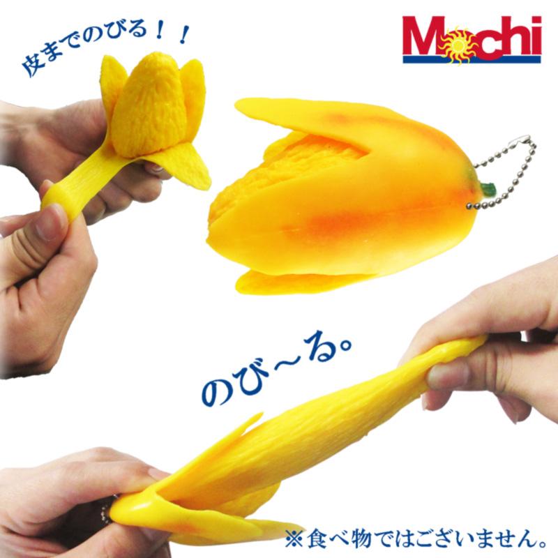 もちっのびマンゴー
