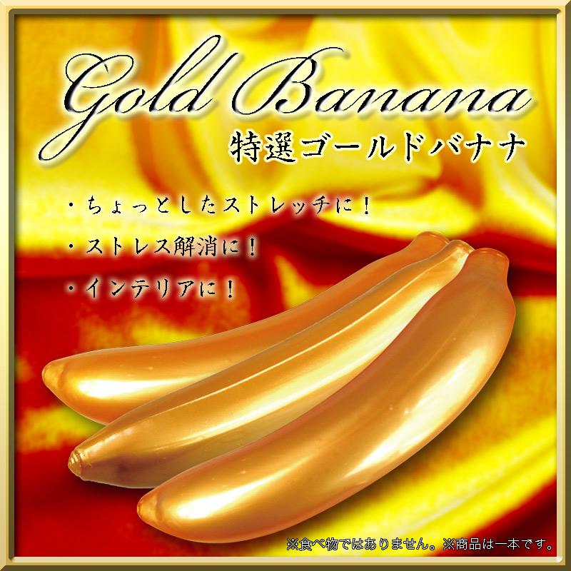 (完売)特選ゴールドバナナ