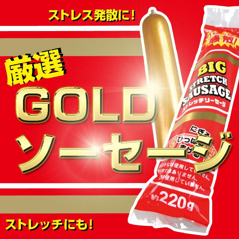 (完売)特選ゴールドソーセージ