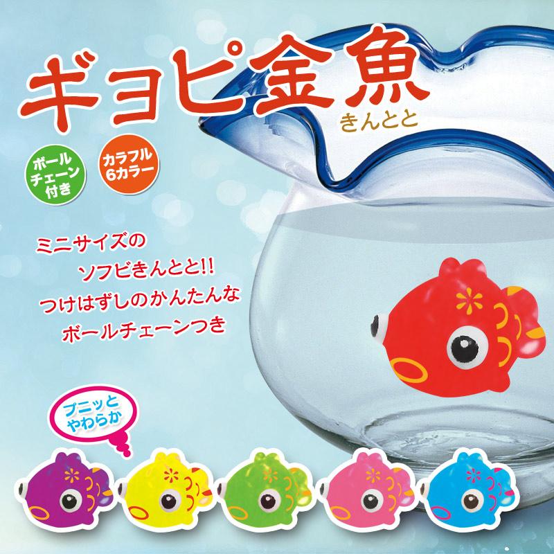 ギョピ金魚-ぎょぴきんとと-