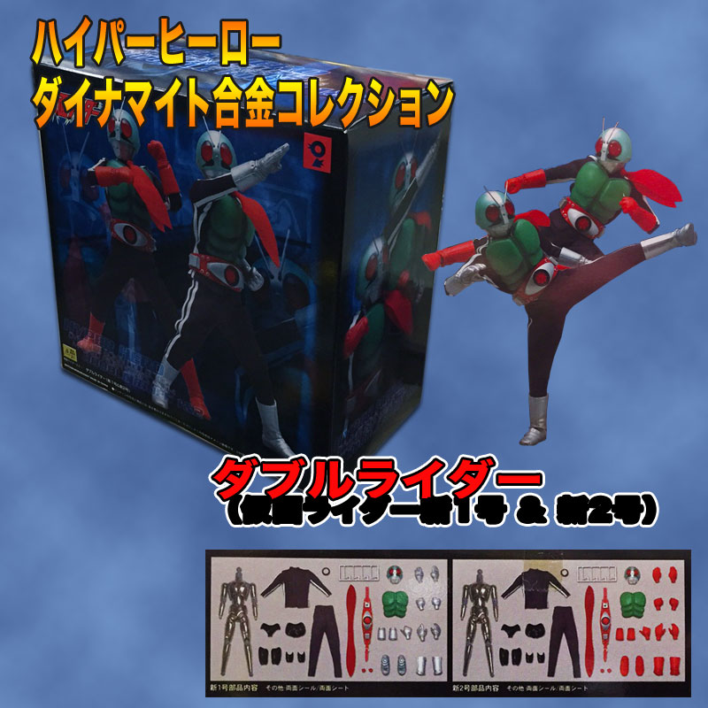 (完売)オツカ企画 ハイパーヒーロー ダイナマイト合金コレクション ダブルライダー (仮面ライダー新1号 & 新2号)