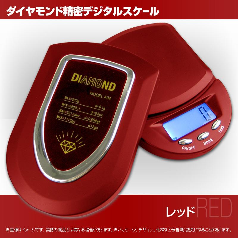 ダイヤモンド精密デジタルスケール[レッド]