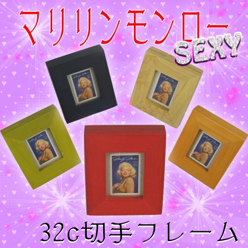 (完売)マリリンモンロー32セント切手フレーム