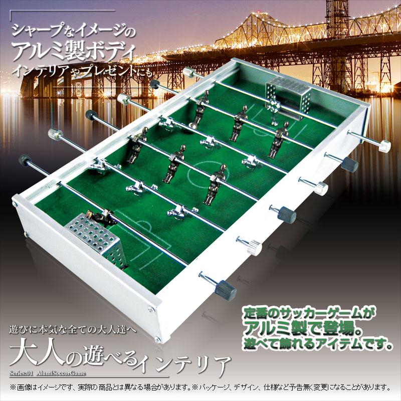 アルミサッカーゲーム