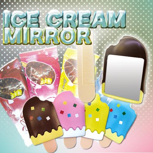 (完売)アイスクリームミラー&コーム