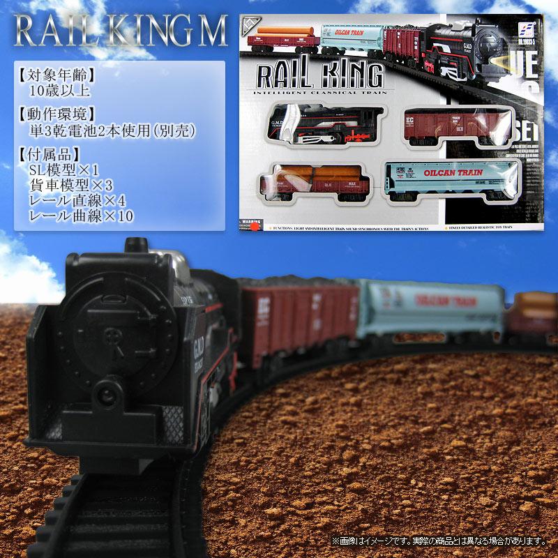 (完売)RAIL KING M