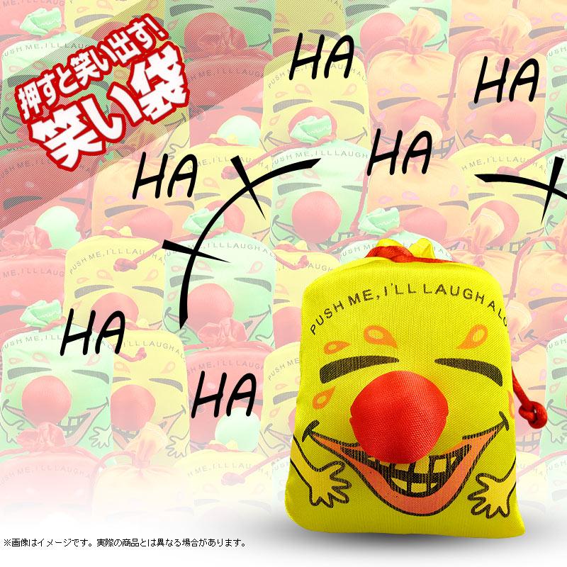 笑い袋[4カラー]