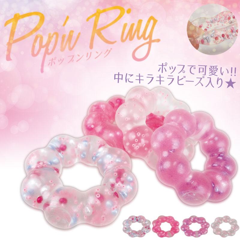 POP'nリング