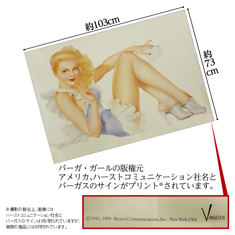 バーガ・ガール ポスター[Vargas Girl]B1サイズ