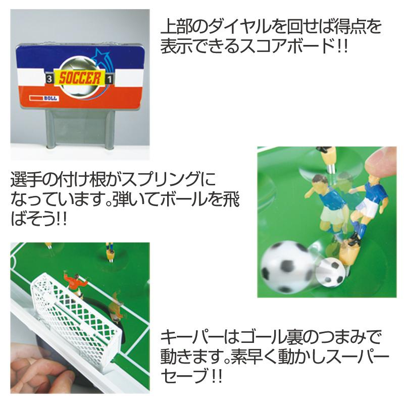 (完売)サッカーゲーム