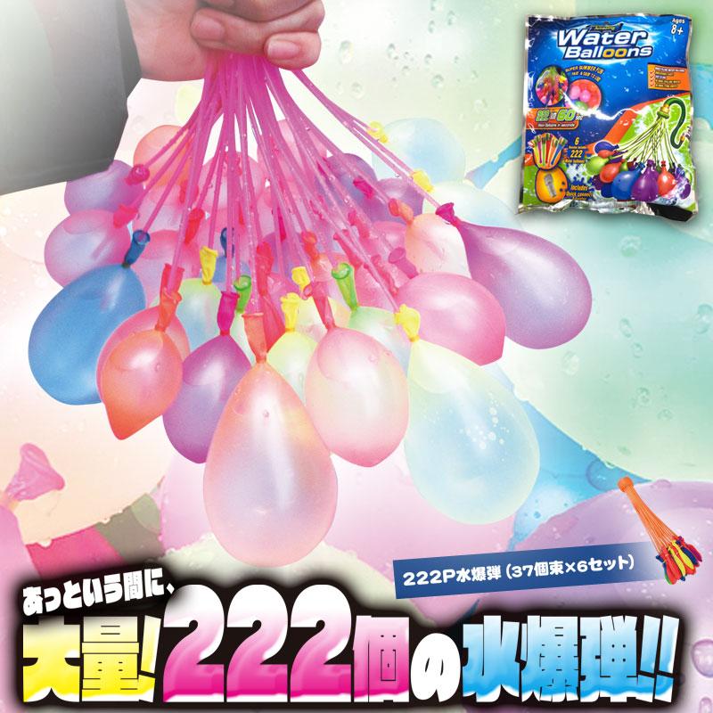 222P水爆弾