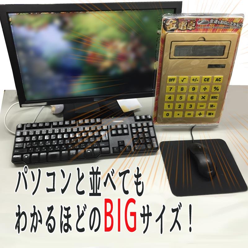 (完売)金BIG電卓