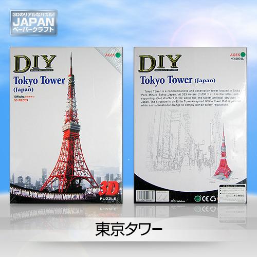 JAPANペーパークラフト