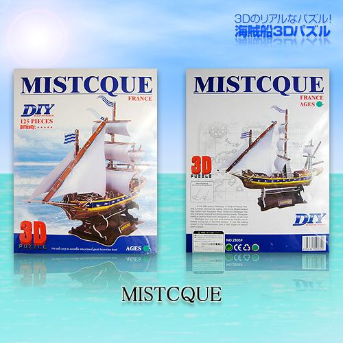 海賊船3Dパズル
