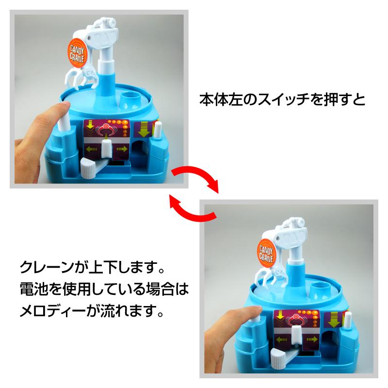 (完売)キャンディUFOクレーン[ブルー]
