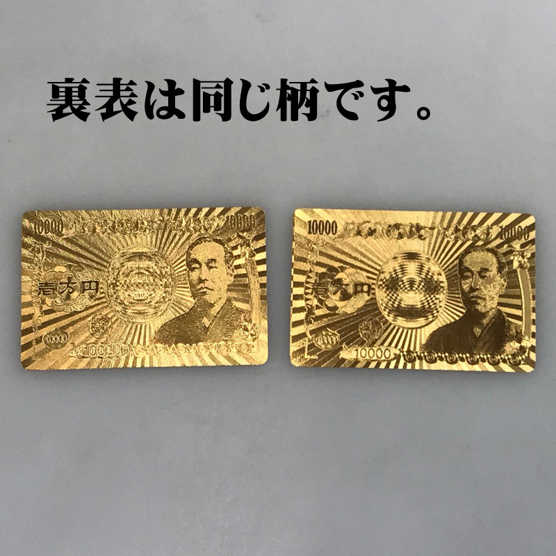 GOLD壱萬円カード