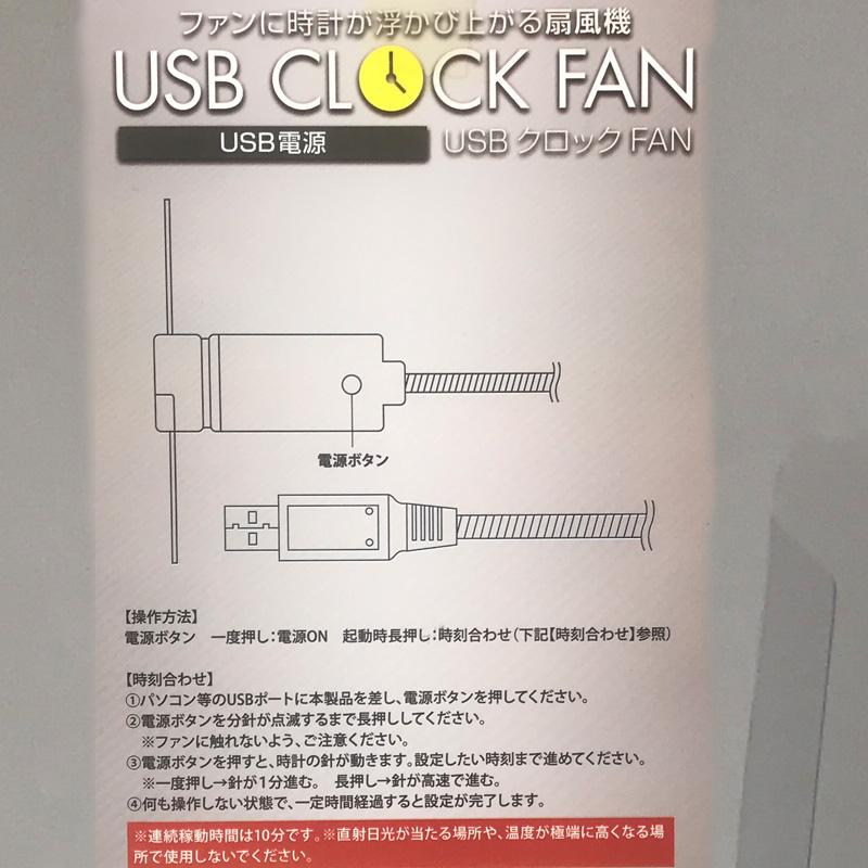 (完売)LEDクロックファン