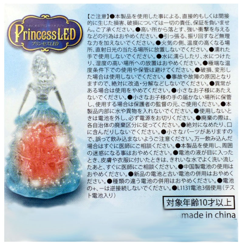 (完売)プリンセスLED(3カラー)