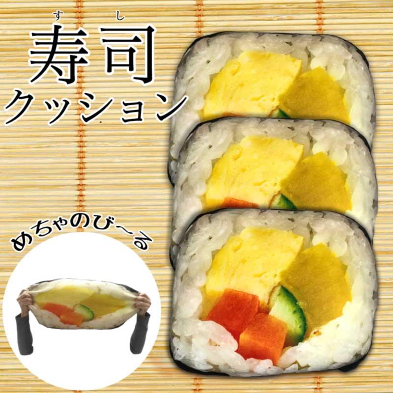 (完売)のびのび巻き寿司クッション