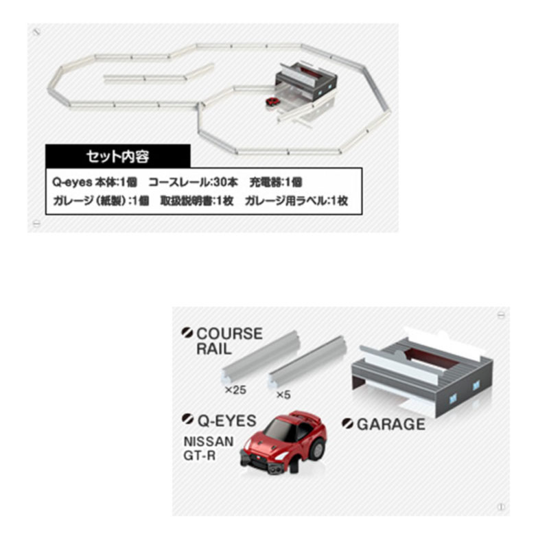 Q-eyes コースガレージセット NISSAN GT-R