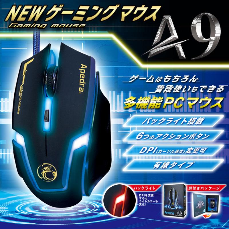 (完売)NEWゲーミングマウスA9