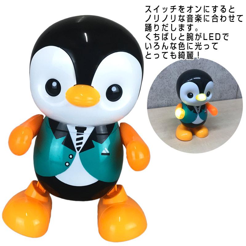 ダンシングペンギン