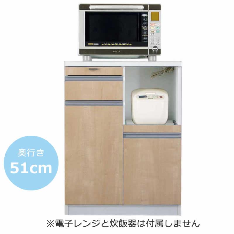 カウンター スマート2 70W カウンター NA (奥行き51cm) 【大型商品配送便でのお届け】