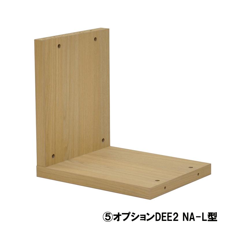 【お客様組立商品】 IF DEE2 NA ※3サイズから選べます