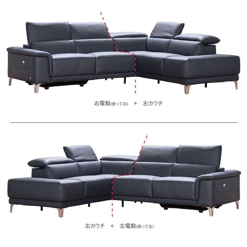 カウチソファALEJANDRO 電動リクライニング【大型商品配送便でのお届け】