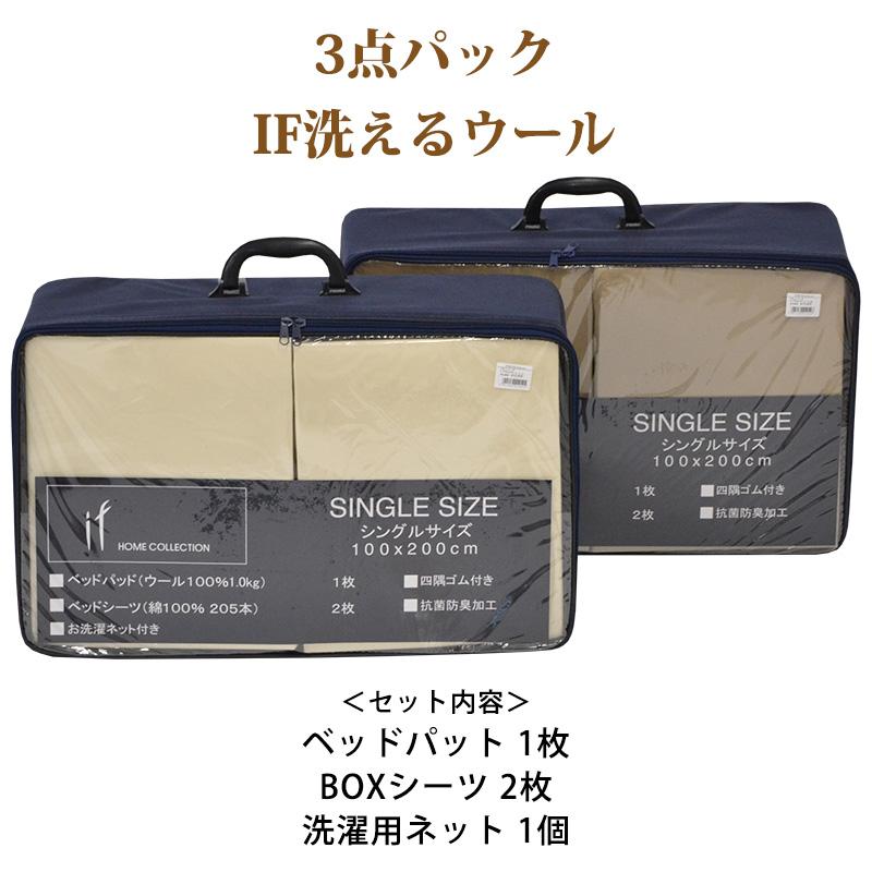 3点パック IF洗えるウール ※サイズにより販売価格が異なります