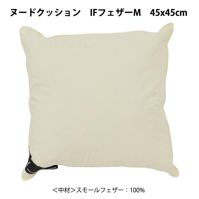ヌードクッション IFフェザーM 45x45cm 【if HOME COLLECTION】