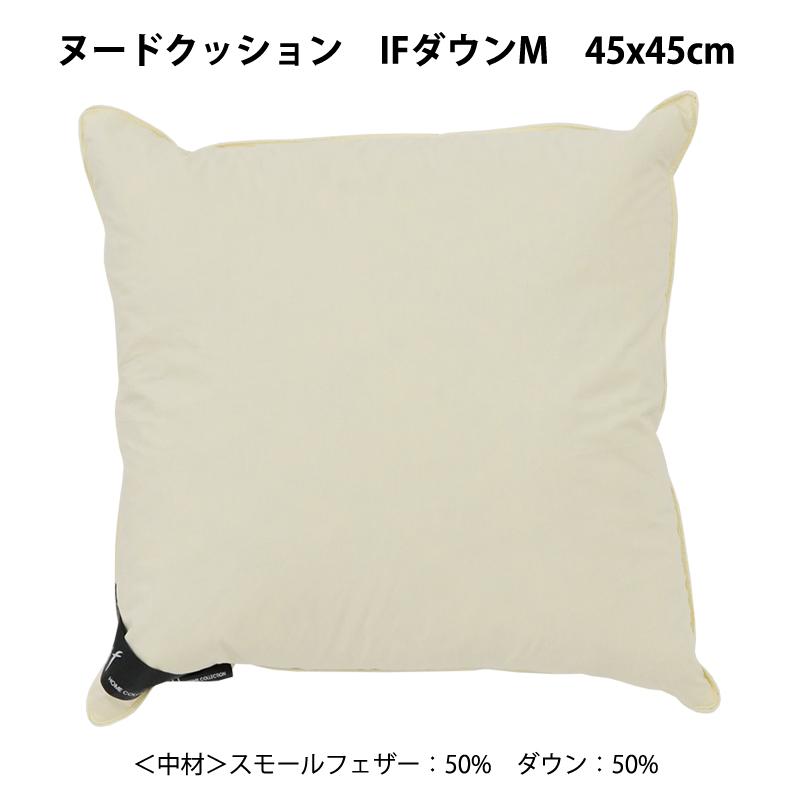 ヌードクッション IFダウンM 45x45cm 【if HOME COLLECTION】