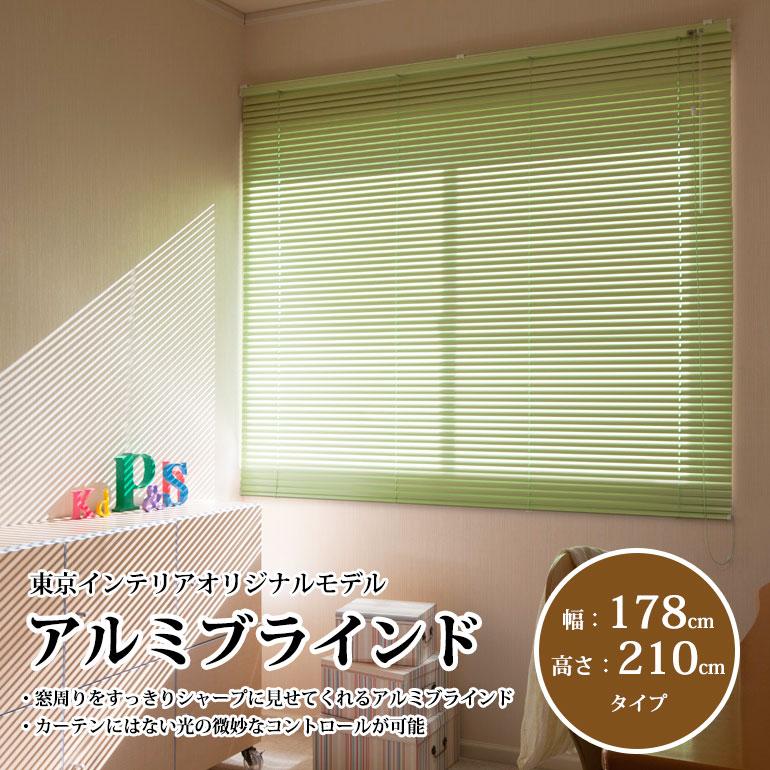 タチカワ製 【if HOME COLLECTION】 既製アルミブラインド 幅178cm×高さ210cm ※色は5色からお選びいただけます