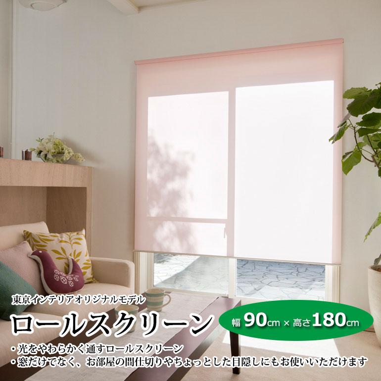 タチカワ製【if HOME COLLECTION】 既製ロールスクリーン 幅90cm×高さ180cm ※色は6色からお選びいただけます