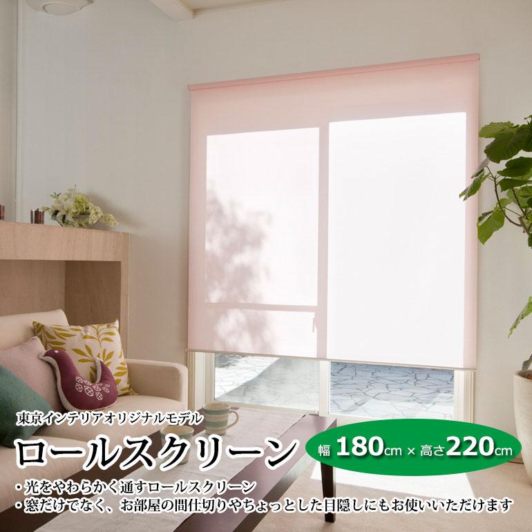 タチカワ製【if HOME COLLECTION】 既製ロールスクリーン 幅180cm×高さ220cm ※色は6色からお選びいただけます