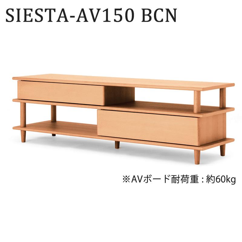 【オンラインショップ限定】AVボード SIESTA-AV150 BCN 【大型商品配送便でのお届け】