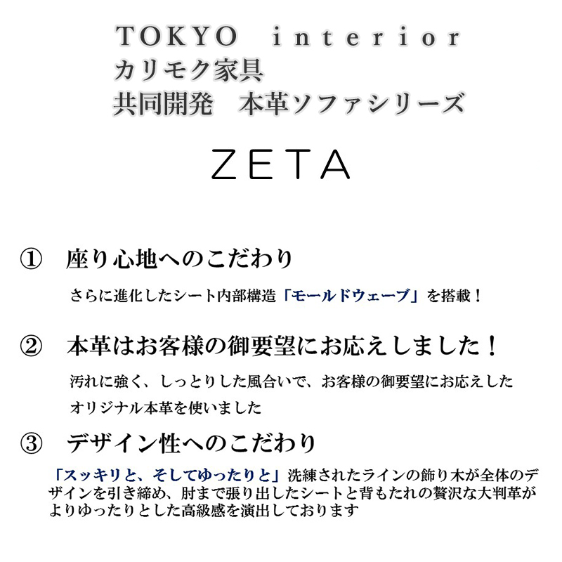 カリモク 長椅子 ゼータ3P Z11503H473 【大型商品配送便でのお届け】