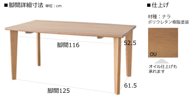 ダイニングテーブル 飛騨産業 青葉 TS344R OU 【大型商品配送便でのお届け】