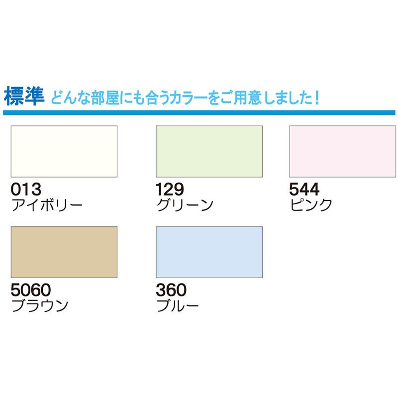 タチカワ製 【if HOME COLLECTION】 既製アルミブラインド 幅128cm×高さ138cm ※色は5色からお選びいただけます