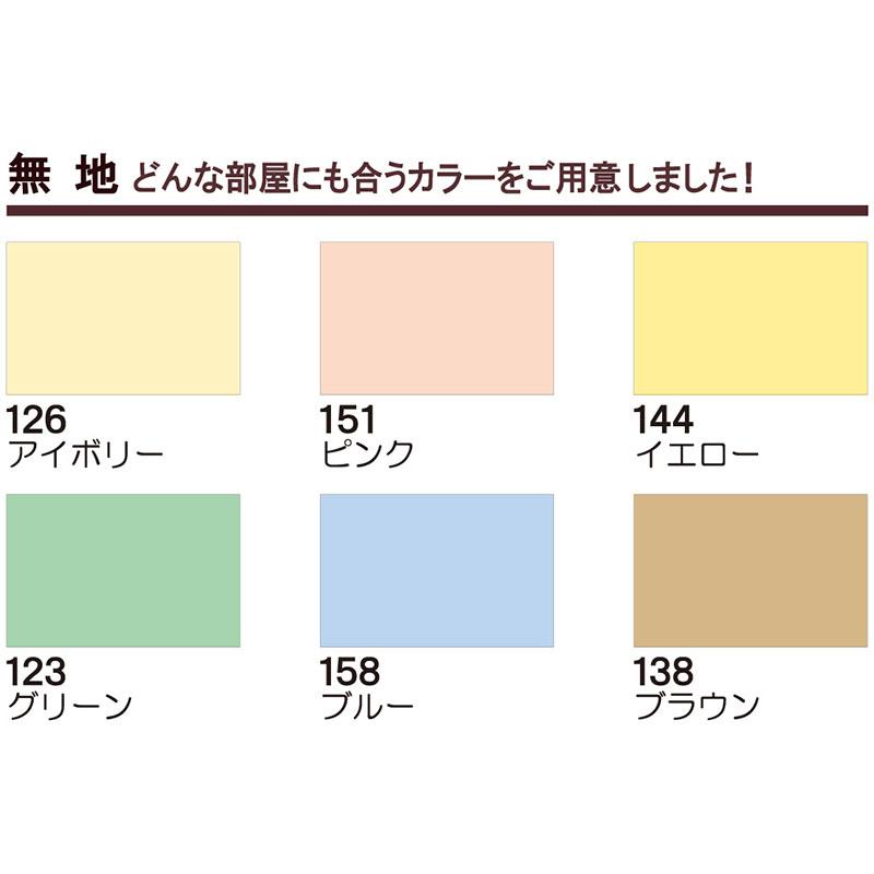 タチカワ製【if HOME COLLECTION】 既製ロールスクリーン 幅135cm×高さ180cm ※色は6色からお選びいただけます