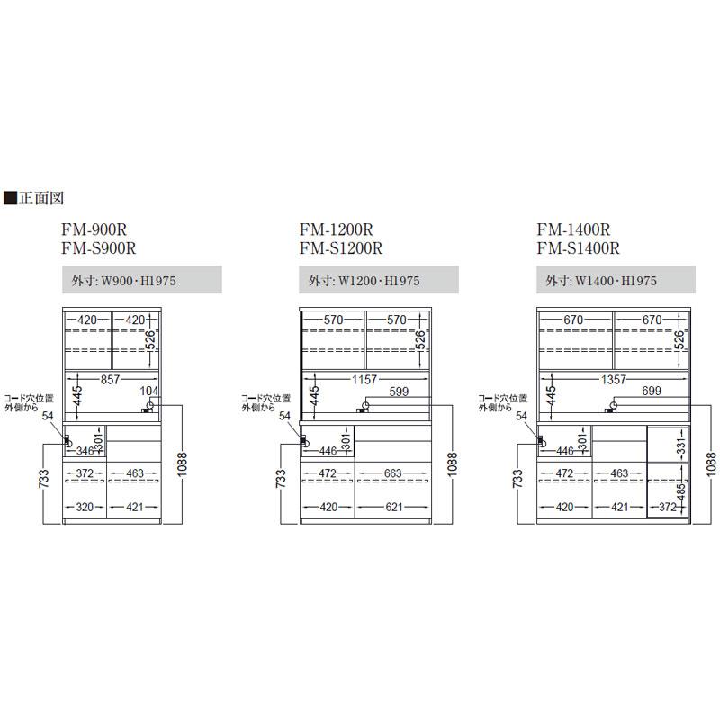 ダイニングボード FM-1400R FM-S1400R アイダホオーク色 【大型商品配送便でのお届け】 ※奥行き2サイズから選べます