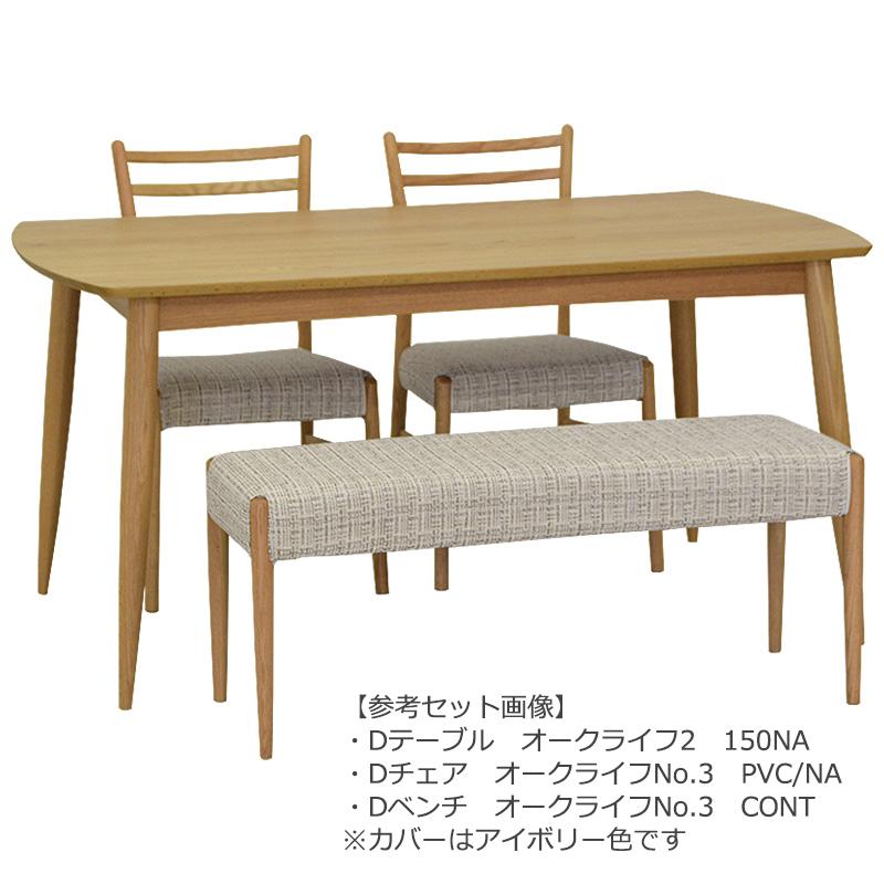 ダイニングベンチ+ベンチカバー オークライフ PVC/NA+オークライフ CONT/IV 【大型商品配送便でのお届け】