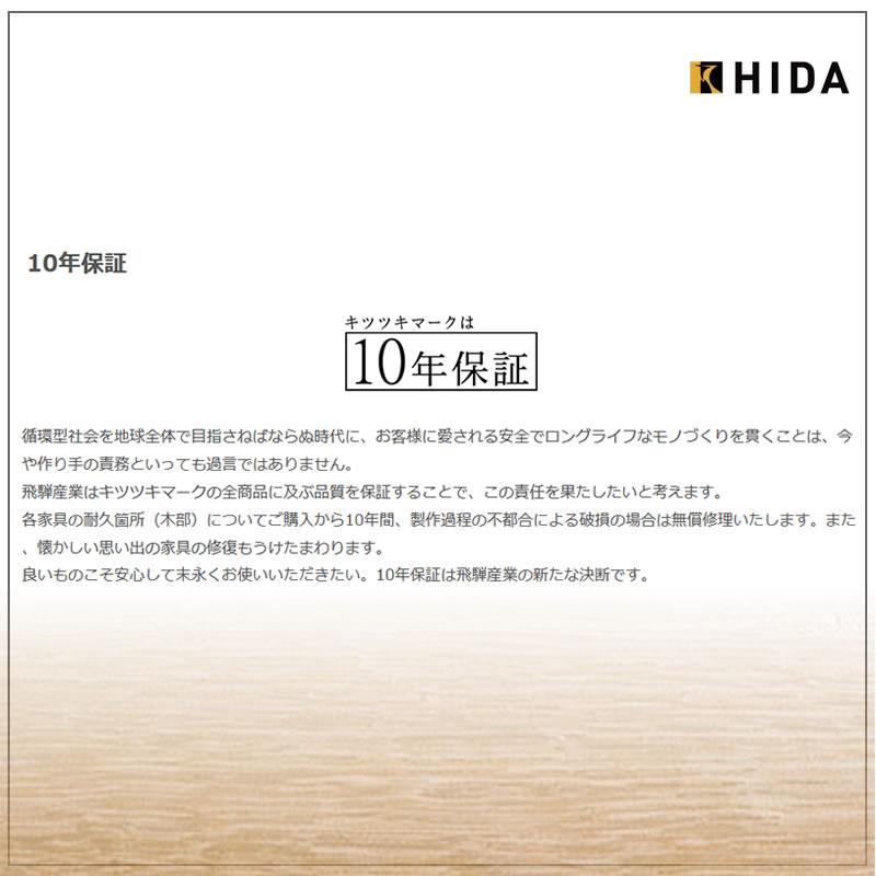 ダイニングチェア 飛騨産業 LevitaTR220R DU トレントBE 【大型商品配送便でのお届け】