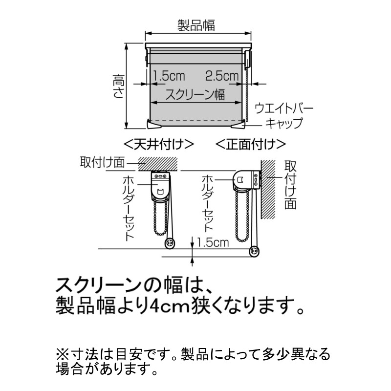 トーソー製 調光ロールスクリーン センシア  幅130cm×高さ150cm ※色は4色からお選びいただけます