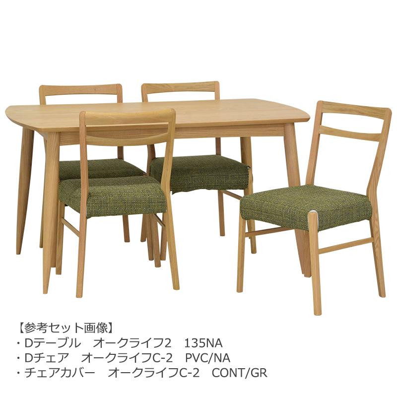 ダイニングテーブル オークライフ2 135NA 【大型商品配送便でのお届け】