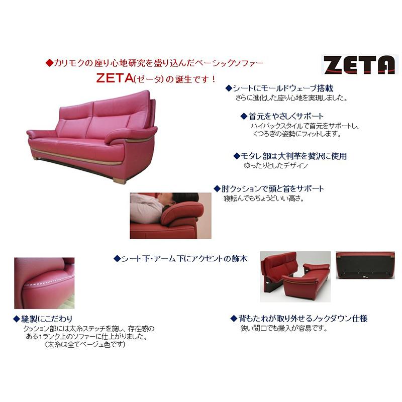 カリモク 2.5人掛椅子 ゼータ2.5P Z11512H473 【大型商品配送便でのお届け】