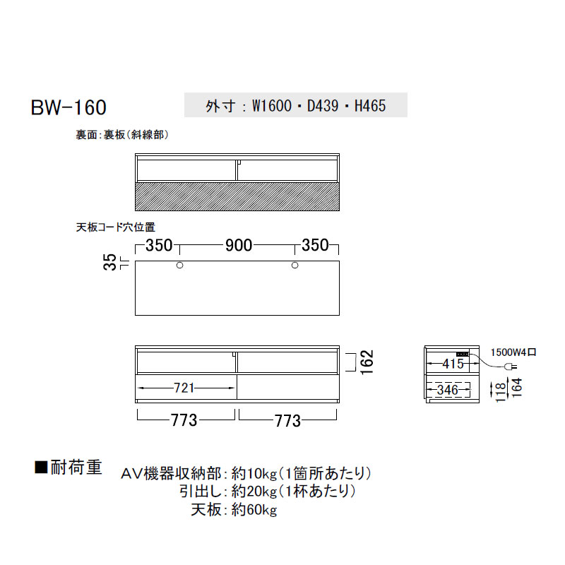 TVボード パモウナ BW-160 パールホワイト色 【大型商品配送便でのお届け】