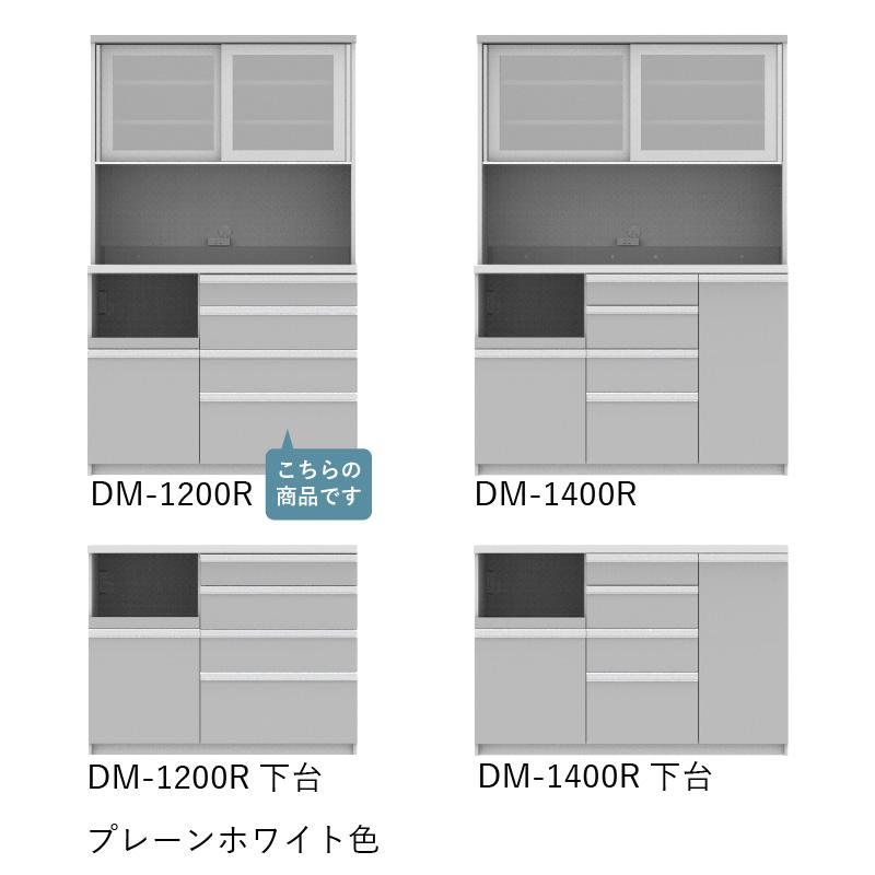 食器棚 DM-1200R プレーンホワイト色 【大型商品配送便でのお届け】
