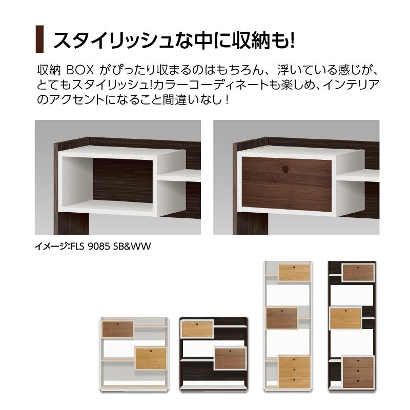 【お客様組立商品】デザインラック フロークスFLS1660 WW&LN