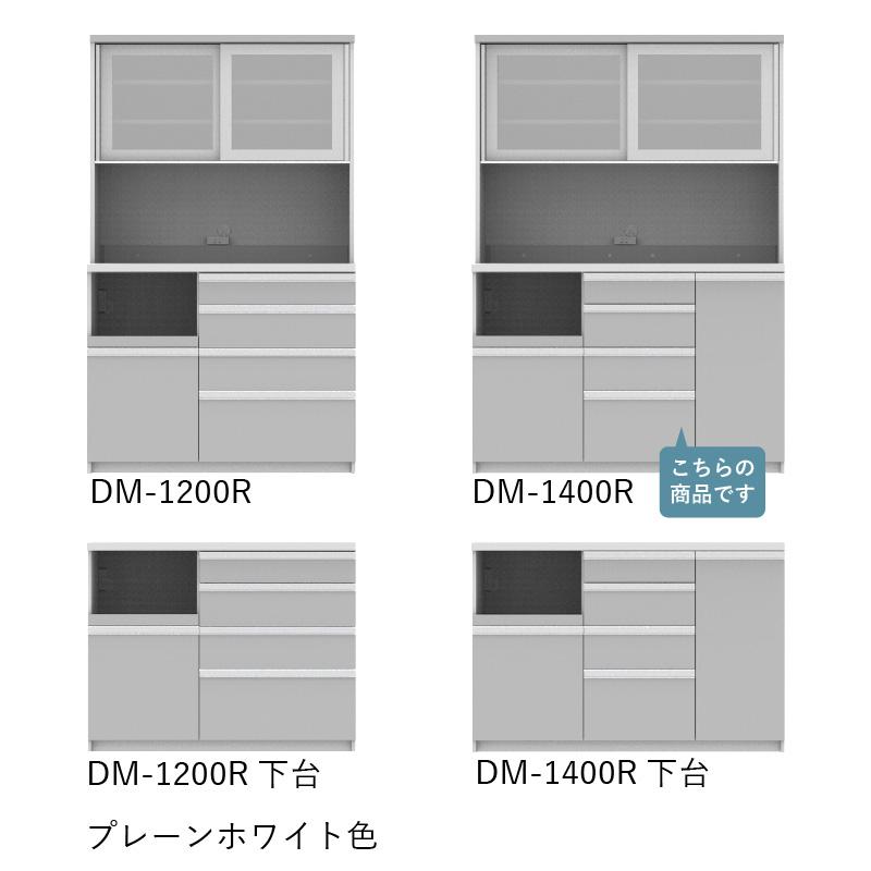食器棚 DM-1400R プレーンホワイト色 【大型商品配送便でのお届け】